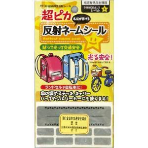 [代引不可] ヨシオ 超ピカ反射ネームシール 【TP30】 (20個入り)