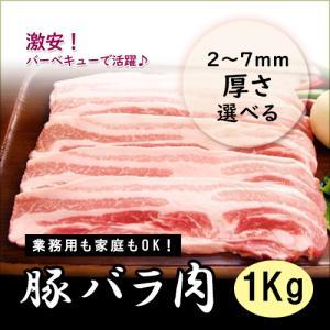 選べる厚さ!豚バラスライス 1kg(1,000g) 豚肉 バラ 豚バラ肉 鍋 焼肉業務用 にも! 2...