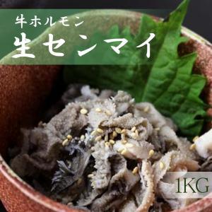 生センマイ 約500g 日本産 ホルモン 焼肉 ホルモン鍋 クール便