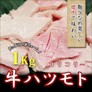 業務用牛 ハツモト1kg  牛 牛肉 格安 訳あり 冷凍品 牛すじ牛スジ肉 牛肉 煮込み おでん