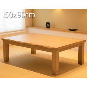 こたつ コタツ テーブル 長方形 150cm 大きめ 大きい おしゃれ セール 送料無料