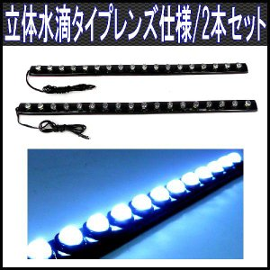 18LEDテープ2本セット/白/フレキシブル防水チューブ仕様/立体重厚モデル/デイライト、フットライト等に|goodlife