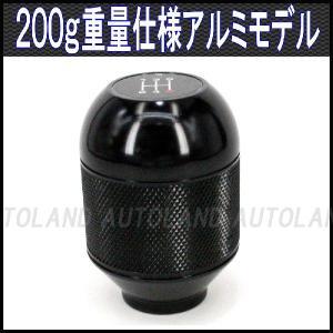 スポーツシフトノブ/MT車用/アルミ重厚仕様/黒|goodlife