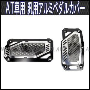 ペダルカバーAT車用/2点セット/黒 goodlife