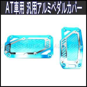 ペダルカバーAT車用/2点セット/青 goodlife