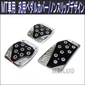 ペダルカバーMT車用/3点セット/黒 goodlife
