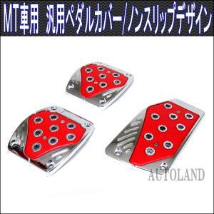 ペダルカバーMT車用/3点セット/赤 goodlife