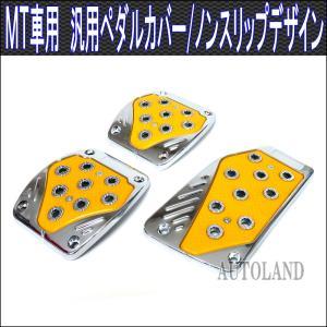 ペダルカバーMT車用/3点セット/黄 goodlife