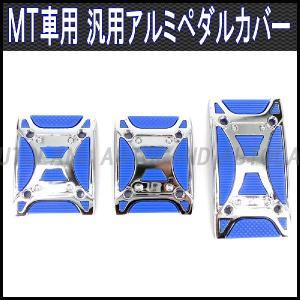ペダルカバーMT車用/3点セット/青 goodlife