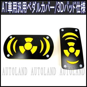 ペダルカバーAT車用/2点セット/3D立体デザイン/黒×黄 goodlife