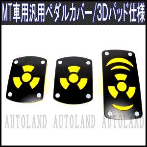 ペダルカバーMT車用/3点セット/3D立体デザイン/黒×黄 goodlife
