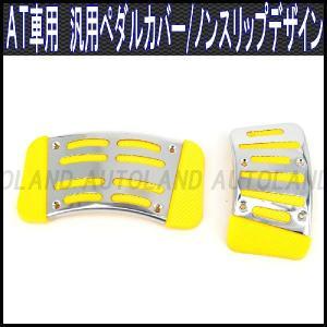 ペダルカバーAT車用/2点セット/黄 goodlife
