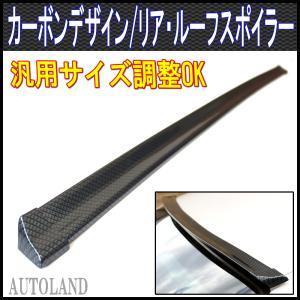 カーボンデザインの汎用スポイラーです。高品質重厚PVC素材採用モデル。本体切断によりサイズ短縮調整可...