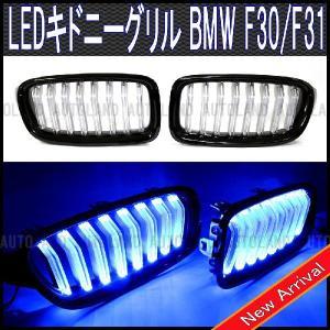 BMW3シリーズ/F30/F31 LEDキドニーグリル/フロントグリル/青|goodlife