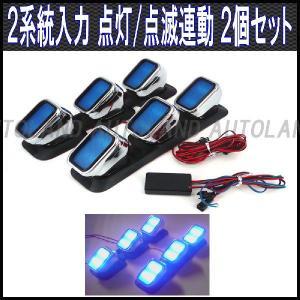 3連LEDブレーキライト/バックランプ/左右セット/フラッシュ&点灯/青|goodlife