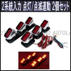 3連LEDブレーキライト/バックランプ/左右セット/フラッシュ&点灯/赤|goodlife
