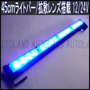 45cmLEDライトバー/フラッシュライト 12V/24V 青色/オートランド|goodlife