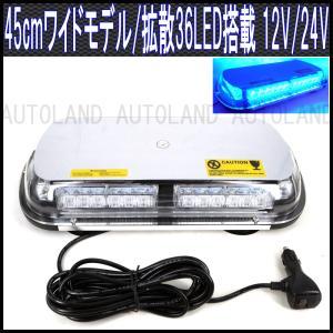 36LED回転灯/45cmワイドモデル 12V/24V 青色|goodlife