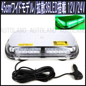 36LED回転灯/45cmワイドモデル 12V/24V 緑色|goodlife