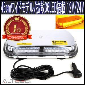 36LED回転灯/45cmワイドモデル 12V/24V 黄色|goodlife