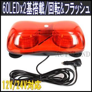 LED回転灯/60LEDx2基搭載/フラッシュライト 12V/24V 黄色|goodlife