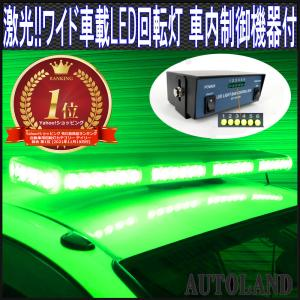 車載用大型LED回転灯/激光フラッシュライト 12V/24V 緑色/道路運送誘導車誘導灯等に