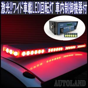 車載用大型LED回転灯/激光フラッシュライト 12V/24V 赤色