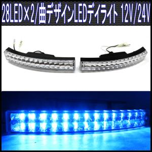 LEDデイライト/青/28灯2段カーブ仕様/左右セット/ 12V24V対応|goodlife
