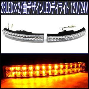 LEDデイライト/ウインカー/黄/28灯2段カーブ仕様/左右セット/ 12V24V対応|goodlife