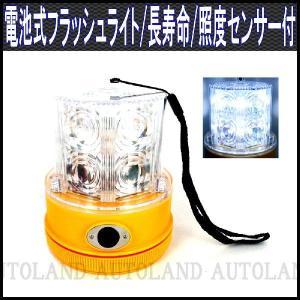 電池式LEDフラッシュライト/白/250時間超長寿命/照度センサー付|goodlife