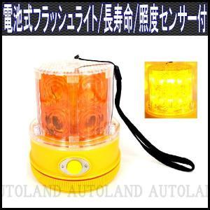電池式LEDフラッシュライト/黄/250時間超長寿命/照度センサー付 goodlife