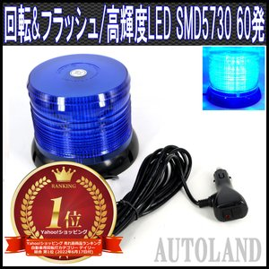 LED回転灯/SMD5730×60発/フラッシュライト/パトランプ 12V/24V 青色 goodlife