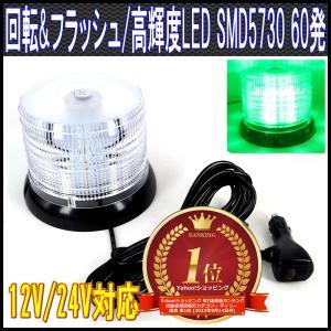 LED回転灯/SMD5730×60発/フラッシュライト/パトランプ  12V/24V 緑色 goodlife