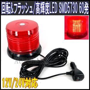 LED回転灯/SMD5730×60発/フラッシュライト/パトランプ 12V/24V 赤色|goodlife