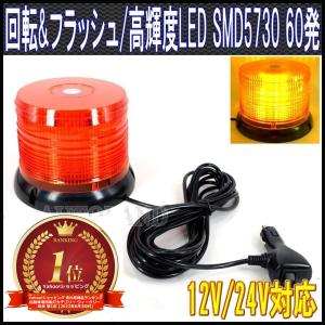 LED回転灯/SMD5730×60発/フラッシュライト/パトランプ 12V/24V 黄色 goodlife