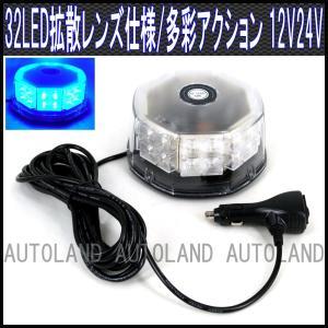 LED回転灯/32LED/フラッシュビーコン 12V/24V 青色|goodlife