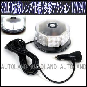LED回転灯/32LED/フラッシュビーコン 12V/24V 白色|goodlife