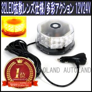 LED回転灯/32LED/フラッシュビーコン 12V/24V 黄色|goodlife