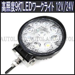 9灯LEDワークライト/作業灯 防水防塵 12V24V対応|goodlife