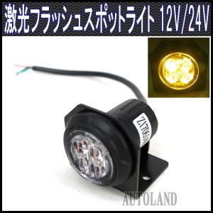 LEDワーニングライト/高照度発光小型ボディ/黄色|goodlife