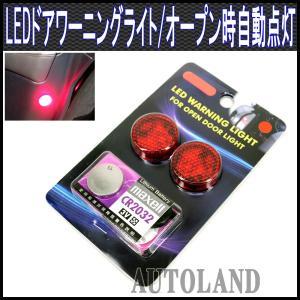 簡単貼付LEDドアカーテシランプ/カーテシライト/電池式自動点灯/フラッシュ&回転/赤|goodlife