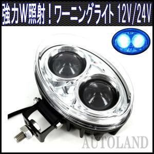 LEDスポットライト/青/Wズームレンズ搭載/サーチライト,ワーニングライト等に/12V-48V