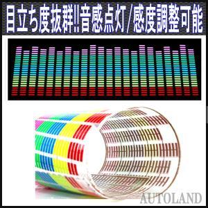 音感応!LEDイルミネーションライトフィルム!ミュージックボリューム|goodlife