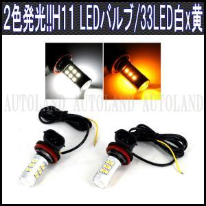 H11LEDバルブ/白×黄2色発光/ホワイト&アンバー/2個セット|goodlife