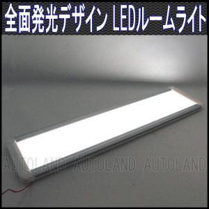 LEDルームライト/45cm超ロングサイズ/全面発光高照度インテリアランプパネル/12V-24V/L|goodlife
