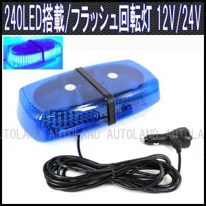 LED回転灯/240LED/フラッシュライト 12V/24V 青色発光/青色カバー|goodlife