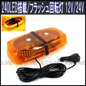 LED回転灯/240LED/フラッシュライト 12V/24V 黄色発光/黄色カバー goodlife