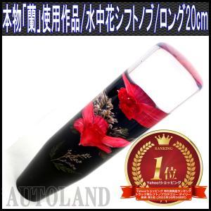 水中花シフトノブ/本物蘭/生花作品/20cmロングサイズ/赤|goodlife