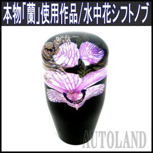 水中花シフトノブ/本物蘭/生花作品/9cm/MT車/紫|goodlife