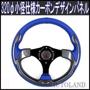 スポーツステアリング 320φ 青xカーボンデザインパネル|goodlife